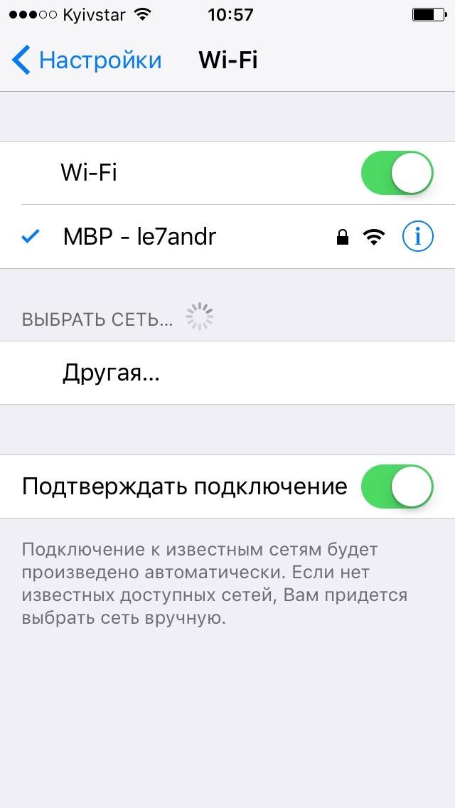 Подключение iPhone к беспроводной сети