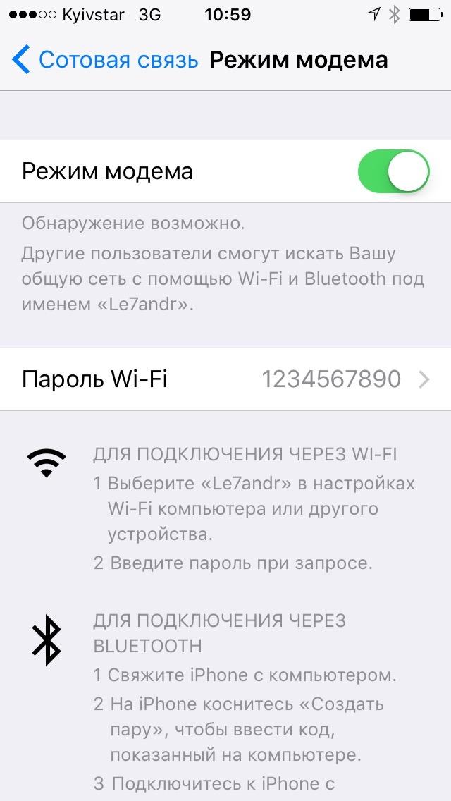 Режим модема в iOS