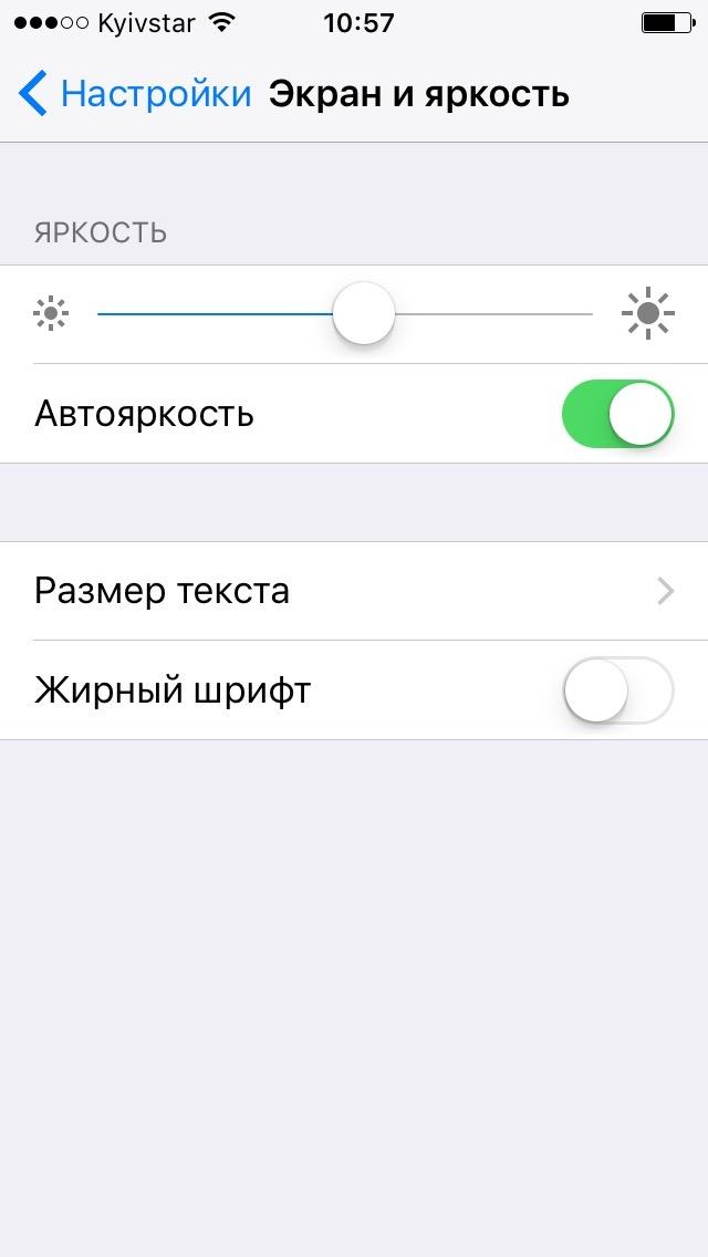 Регулировка аркости и автояркость в iOS