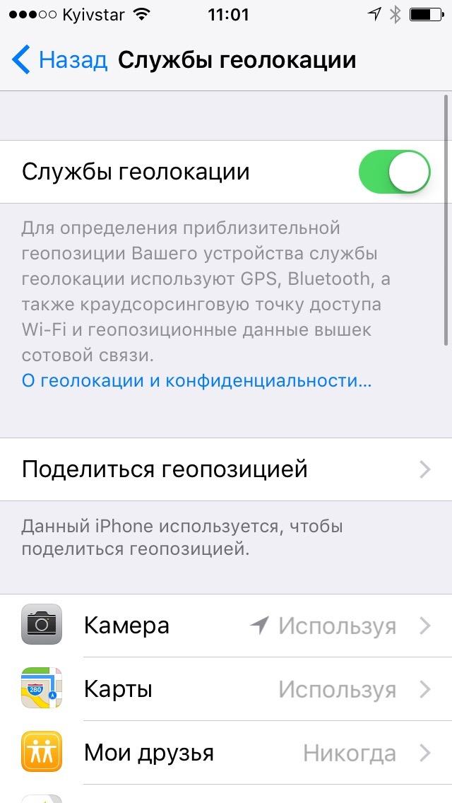 Службы геолокации в iOS