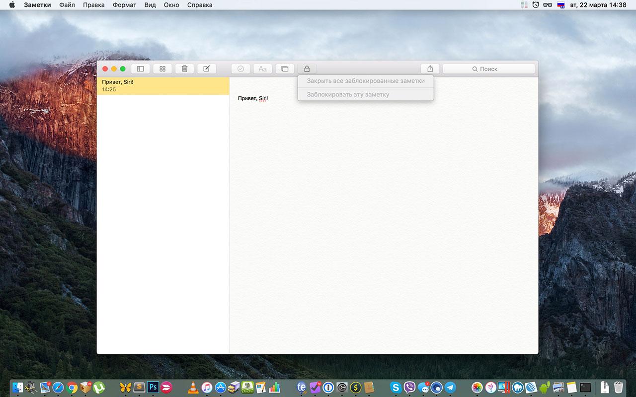 Как заблокировать заметку в OS X