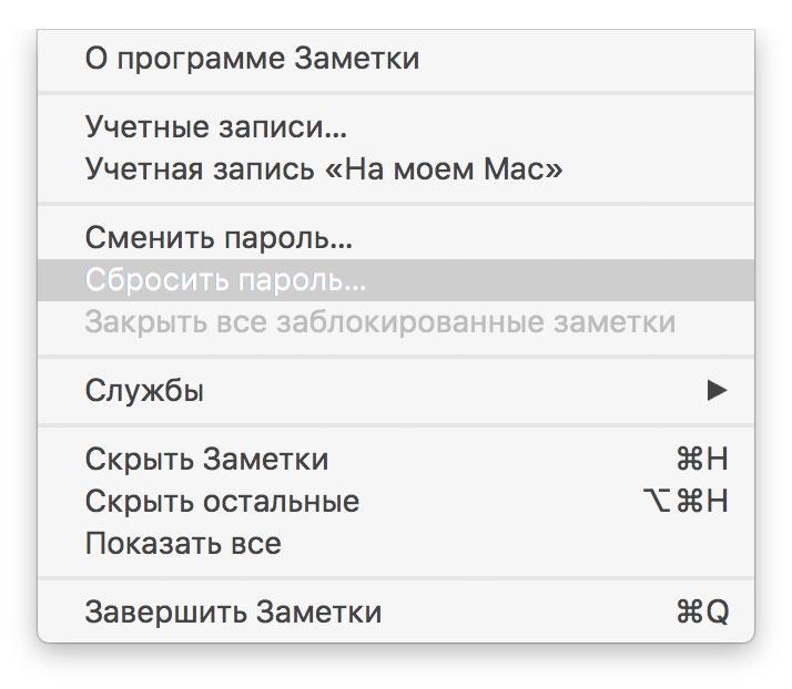 Главное меню программы Заметки на Mac