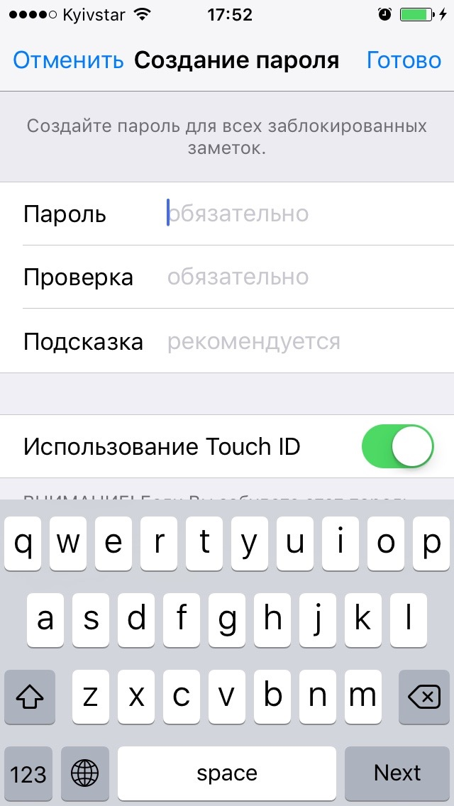 Создание пароля для заметок на iPhone