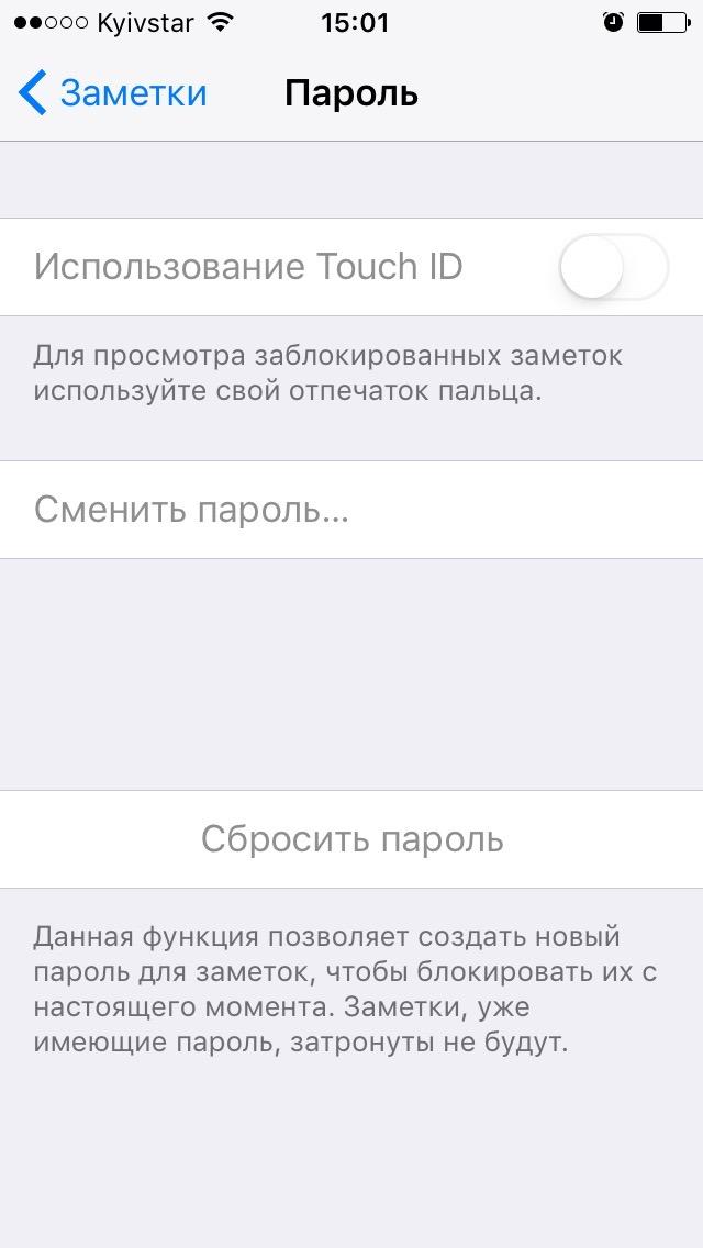 Функция защиты заметок паролем на iPhone отключена