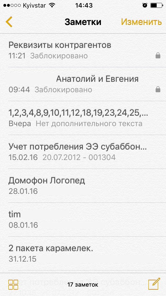 Программа заметки на iPhone
