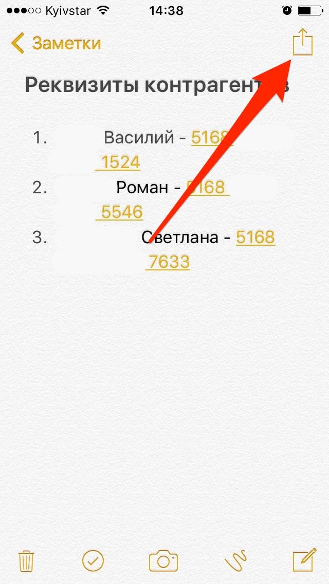 Иконка меню Поделиться в iOS