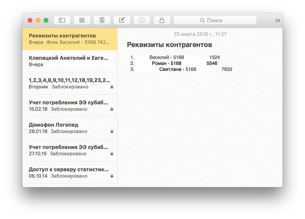 Программа Заметки на Mac