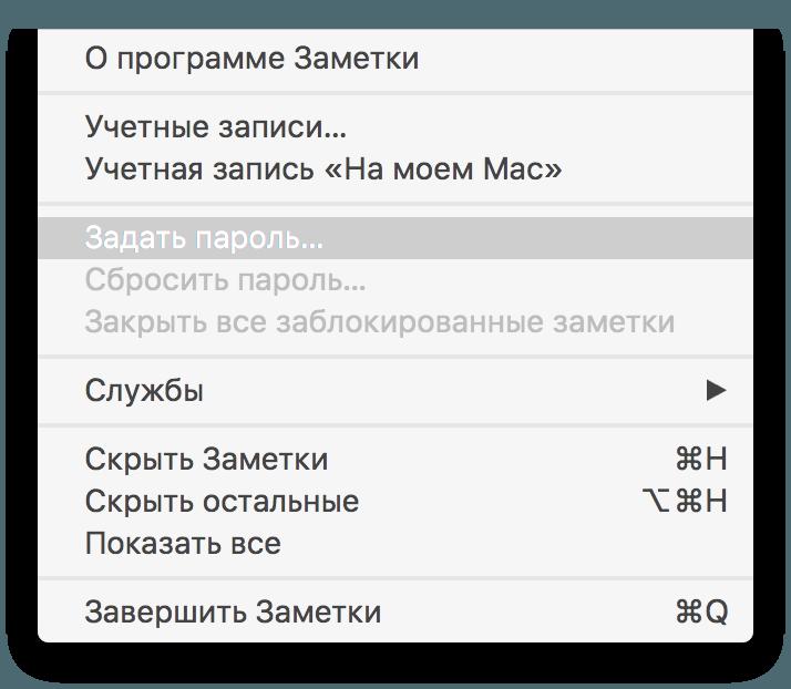 Основное меню программы Заметки на Mac
