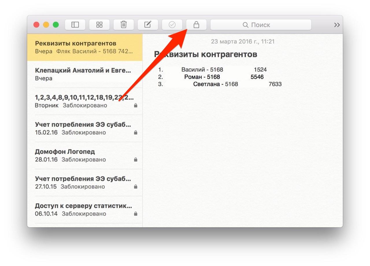 Меню блокировки в Заметках на Mac