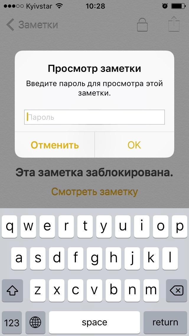 Просмотр заблокированной заметки на iPhone