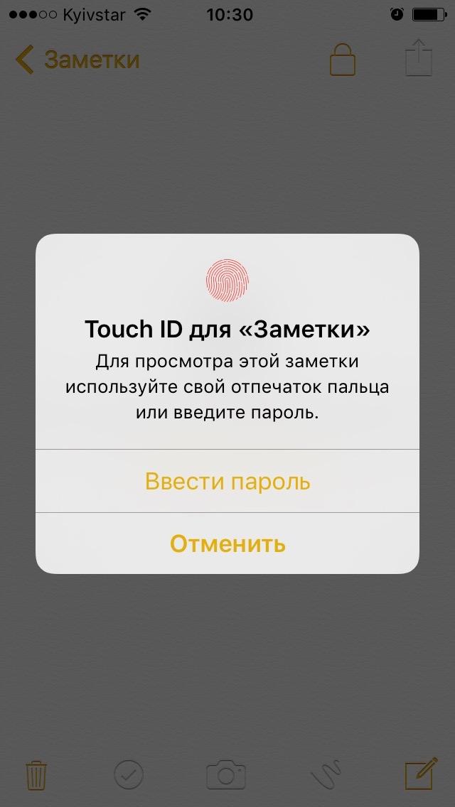 Разблокировка заметки с помощью Touch ID