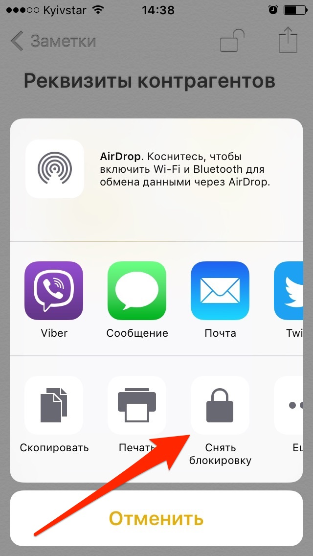 Снятие блокировки с заметки на iPhone