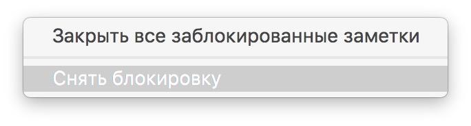 Снятие блокировки с заметки на Mac