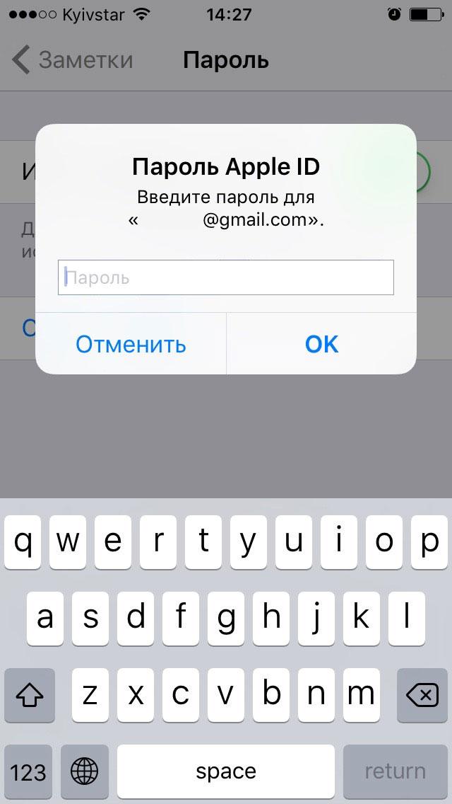 Ввод пароля Apple ID для сброса пароля для заметок на iPhone