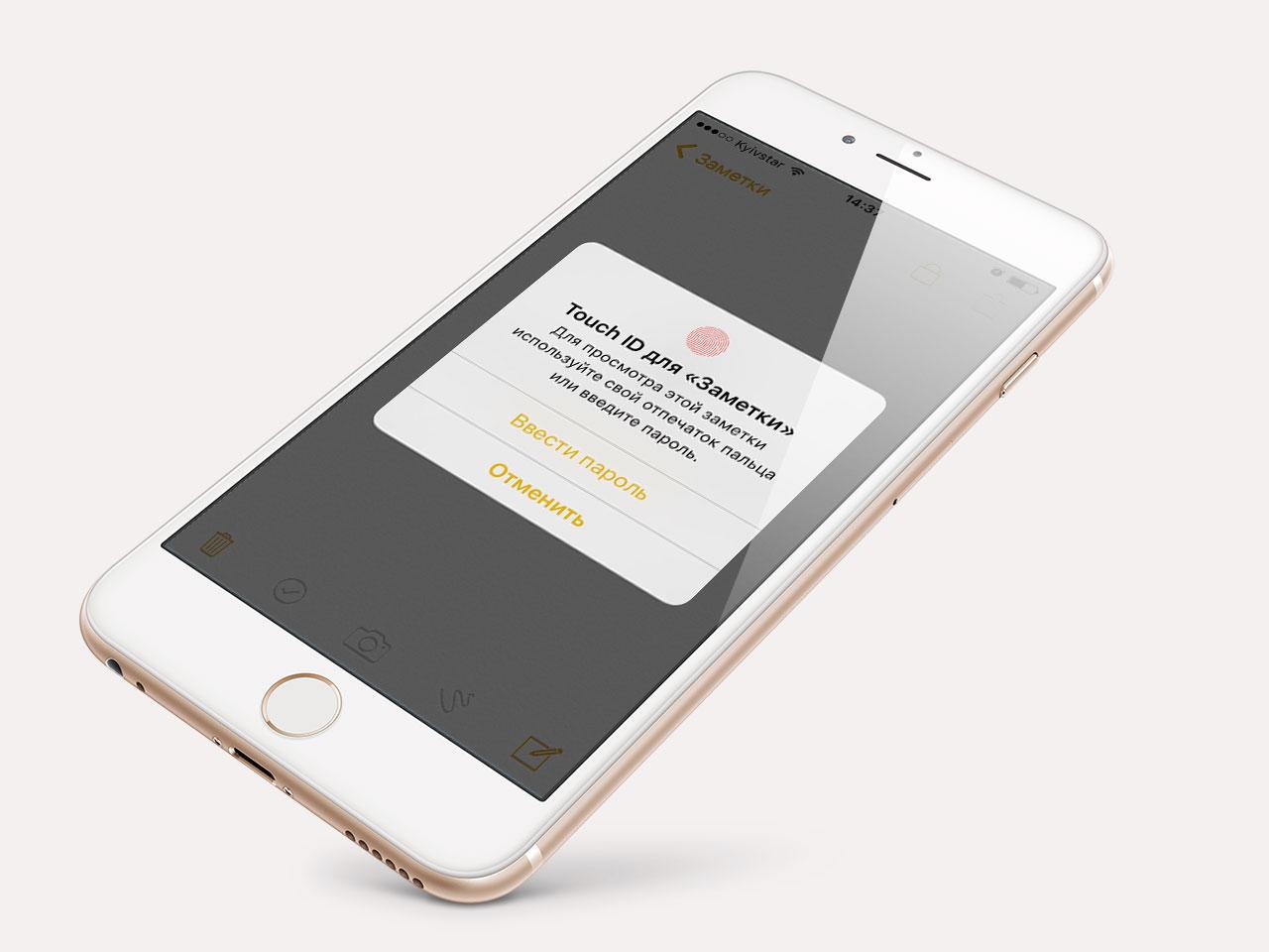 Как установить пароль на Заметки на iPhone, iPad и Mac, заблокировать и разблокировать заметку, снять блокировку и сбросить пароль