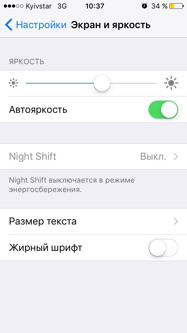 В режиме энергосбережения управление режимом Night Shift блокируется