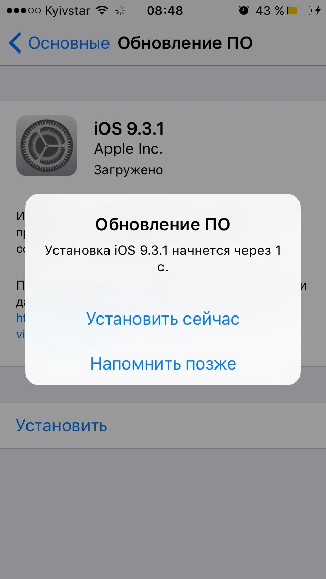 Автоматическое обновление iOS на iPhone после загрузки по Wi-Fi