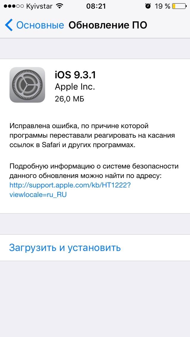 Обновление ПО на iPhone до iOS 9.3.1