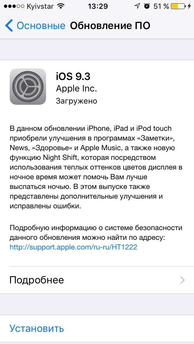 Обновление ПО для iPhone