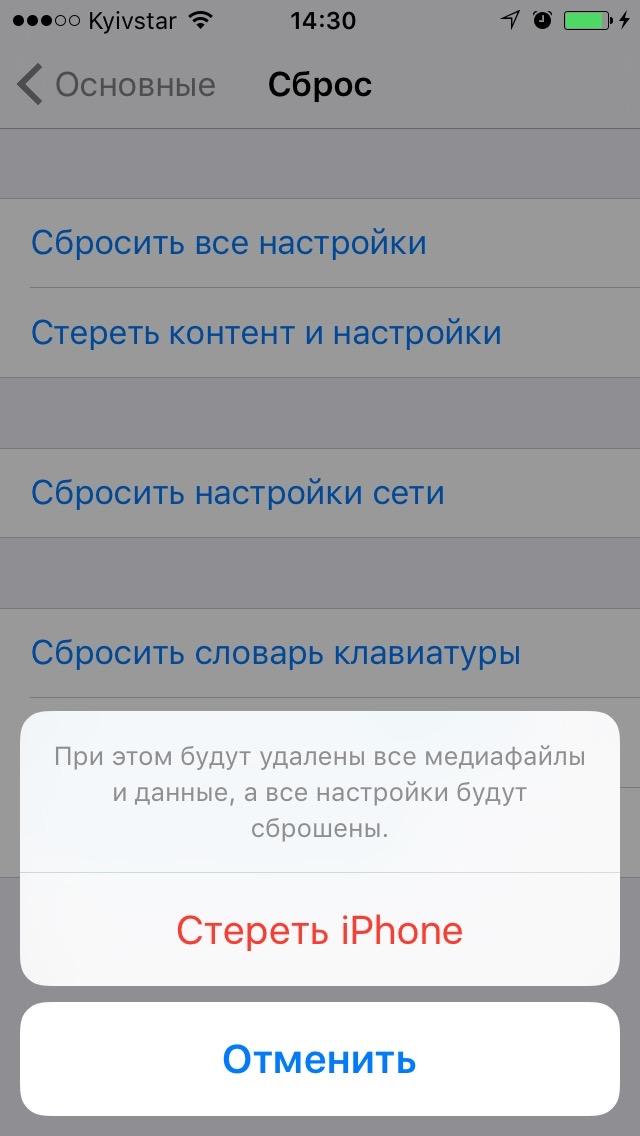Подтверждение стирания контента и настроек на iPhone