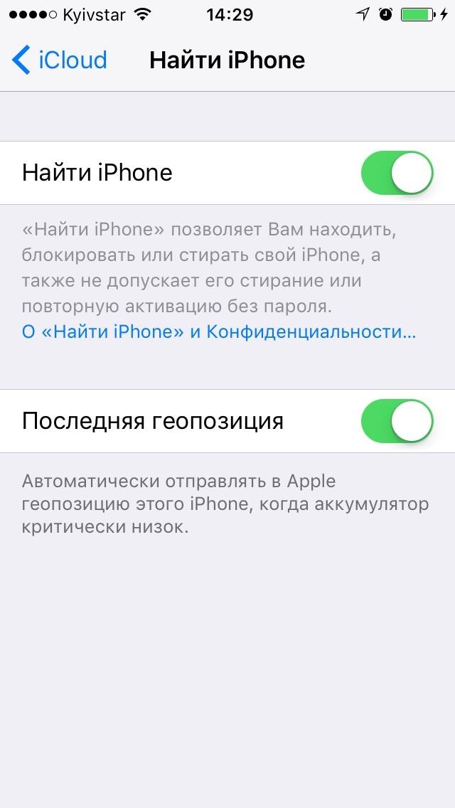 Управление функцией Найти iPhone в iOS