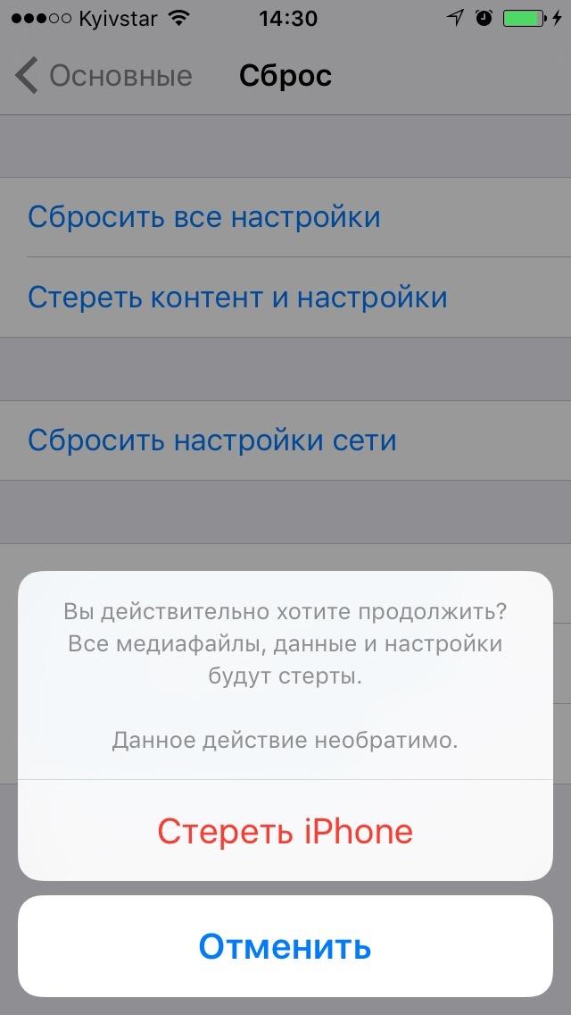 Стирание контента и настроек на iPhone