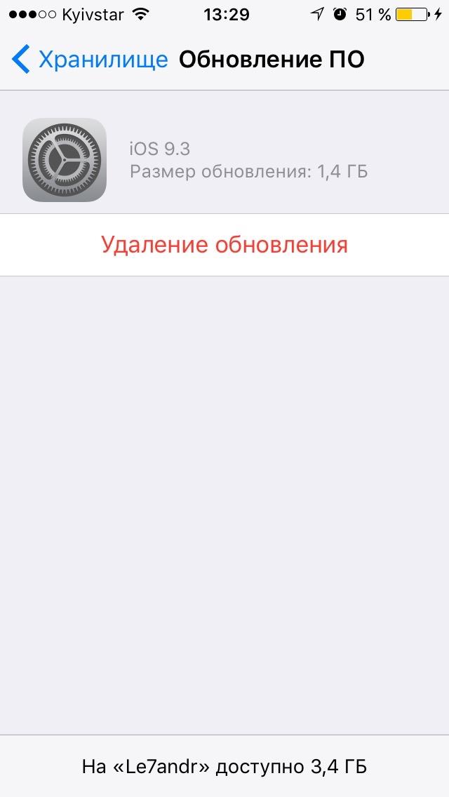 Удаление обновления ПО на iPhone