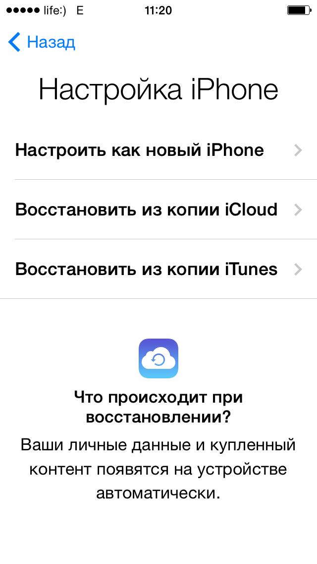 Настройка iPhone после стирания контента и настроек