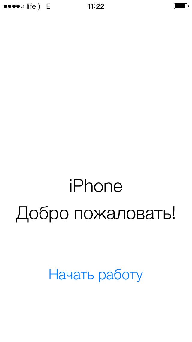Окно приветствия после настройки iPhone