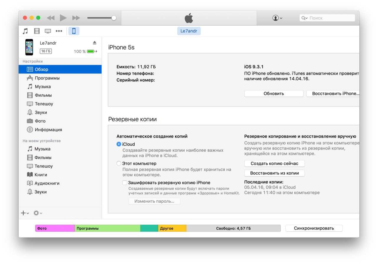 iPhone подключенный к компьютеру в iTunes