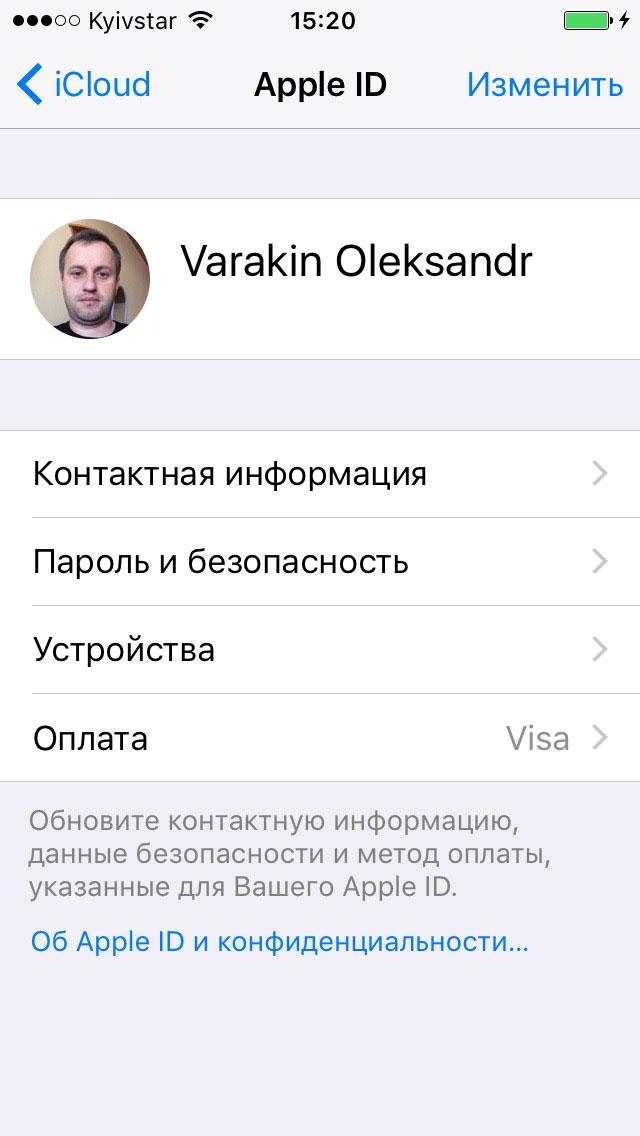 Информация об Apple ID в iCloud