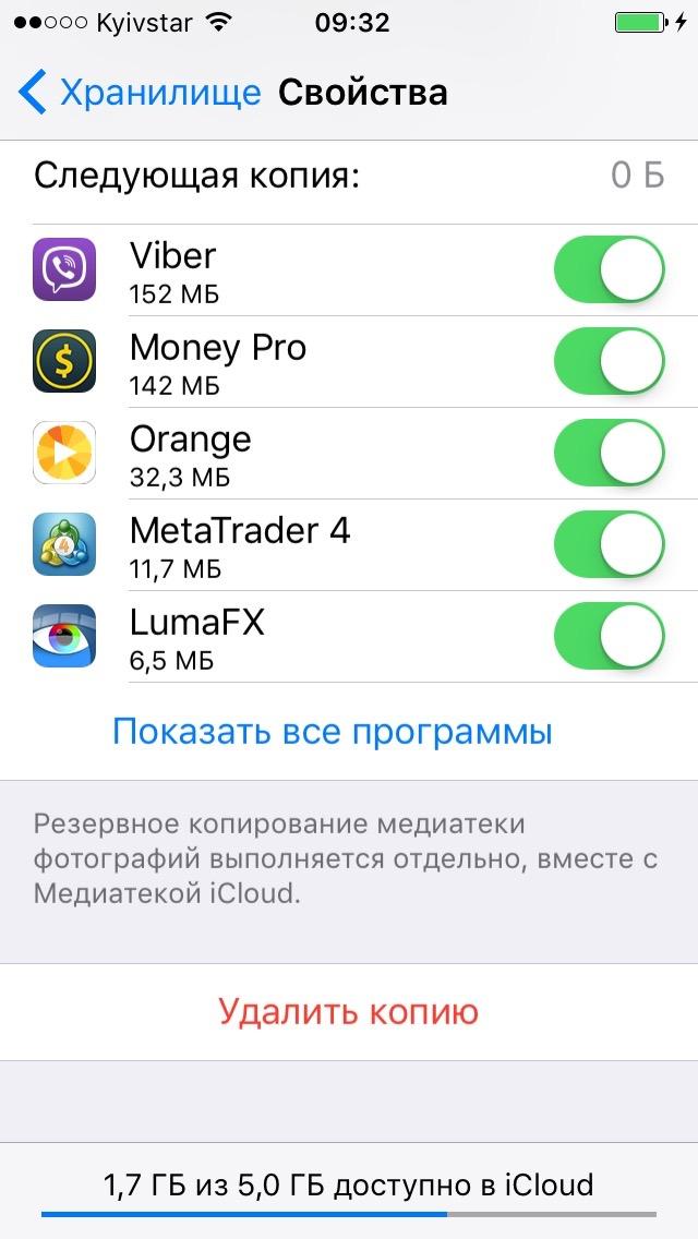 Параметры резервной копии iCloud