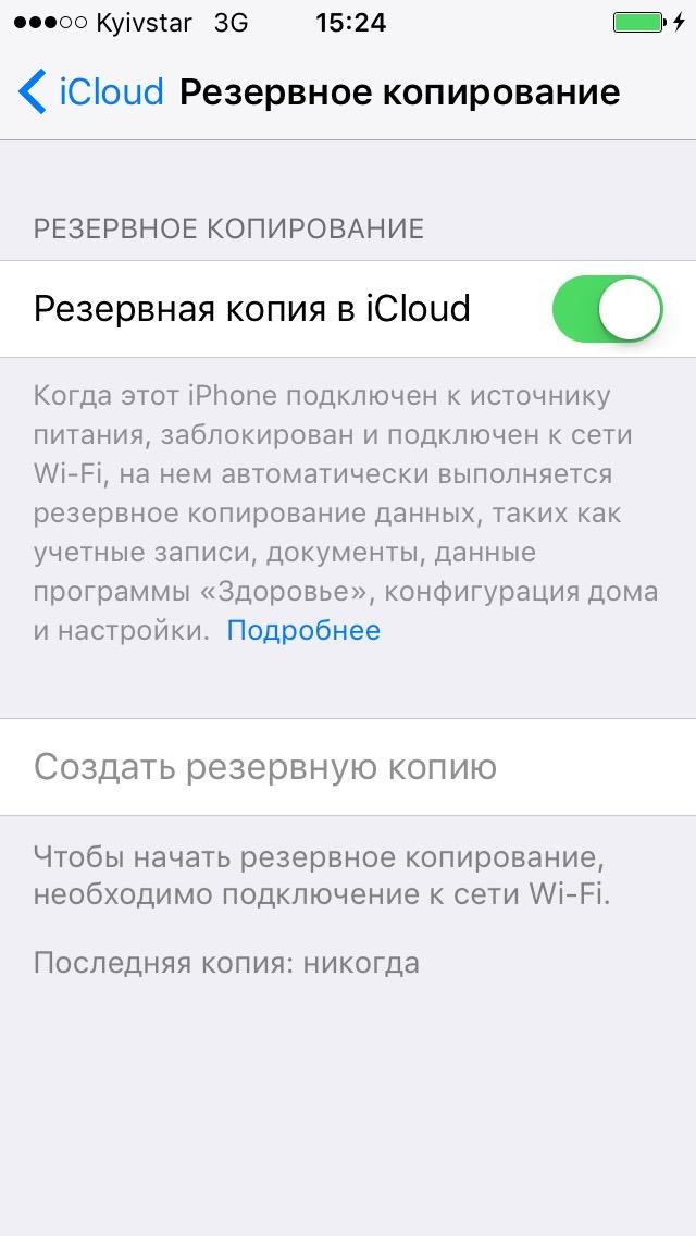 Неактивная кнопка создания резервной копии на неподключенном к Wi-Fi айфоне