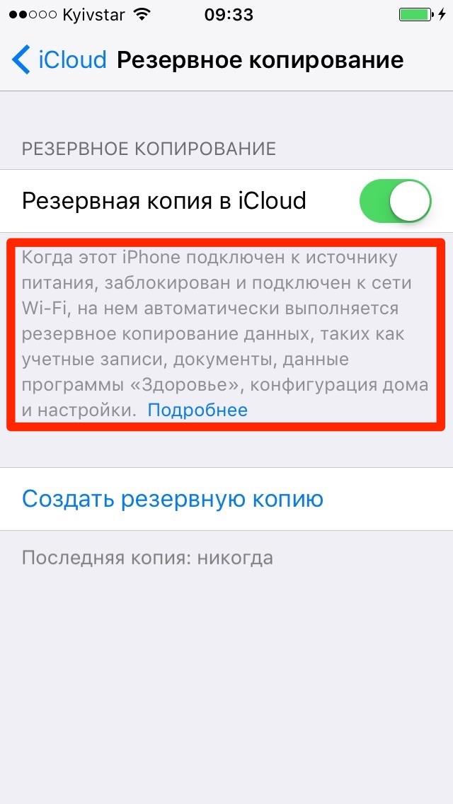 Информация об автоматическом создании резервных копий iCloud