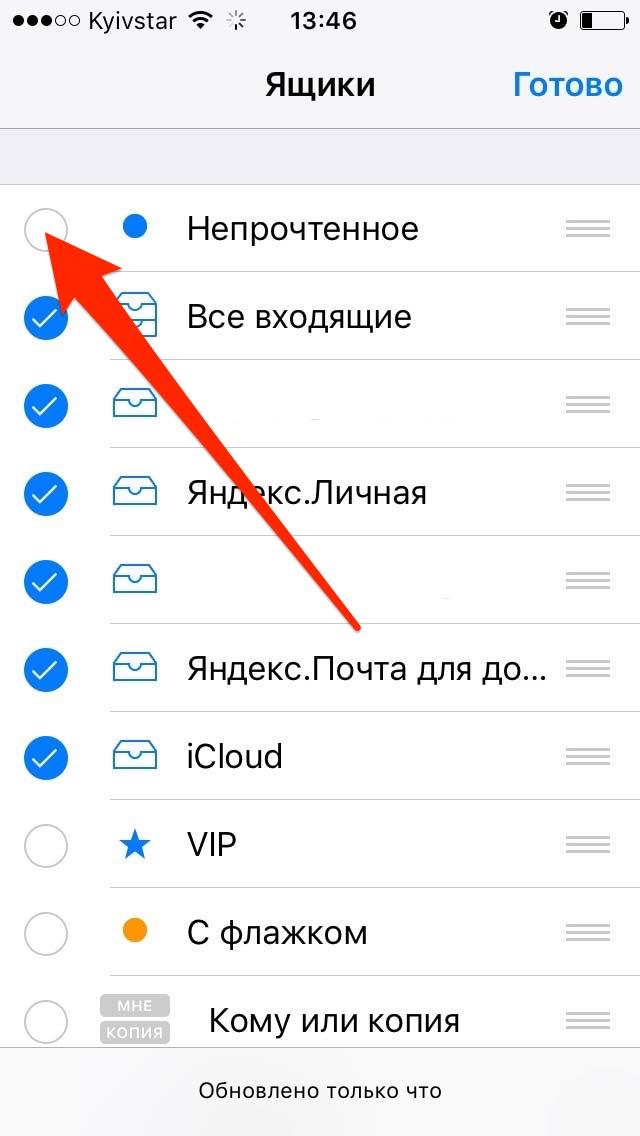 Включение Непрочитанного в Почте на iPhone