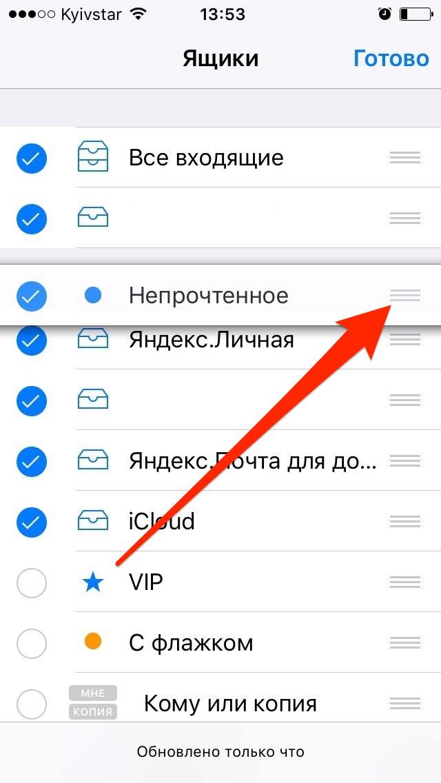 Сортировка элементов в программе Почта на iPhone