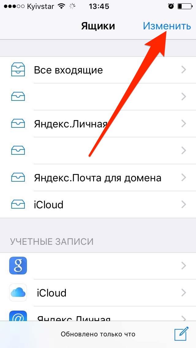 Включение/Выключение дополнительных ящиков электронной почты на iPhone