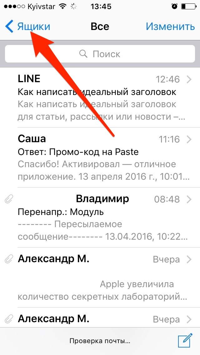 Все входящие сообщения в программе Почта на iPhone