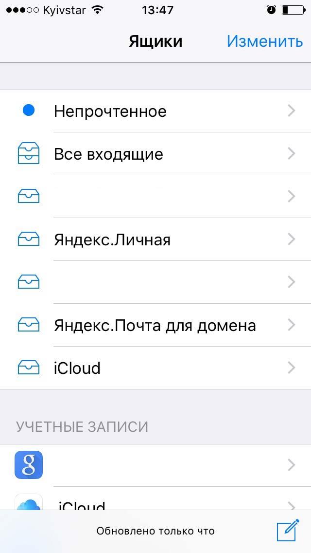 Ящики в Почте на iPhone