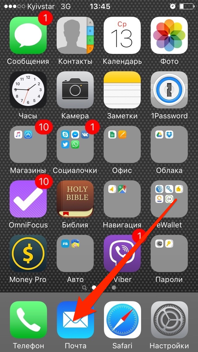 Экран Домой на iPhone