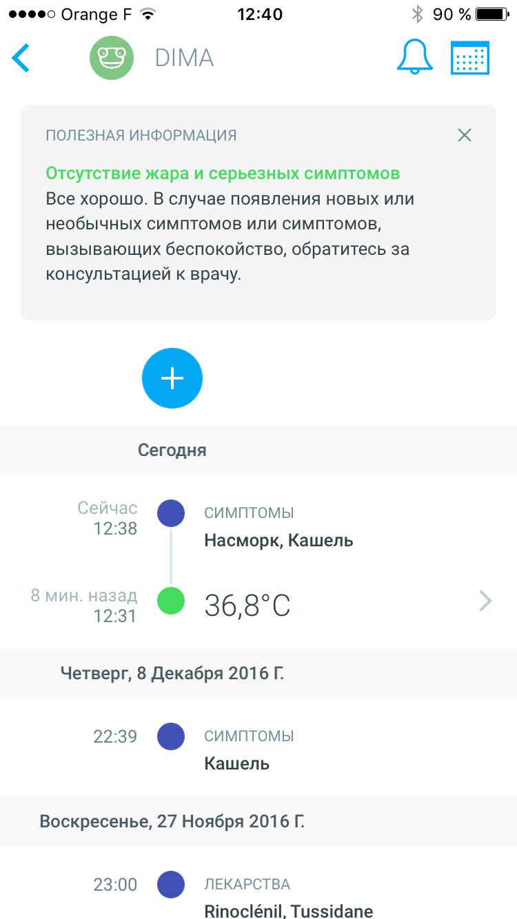 Скриншот приложения Thermo