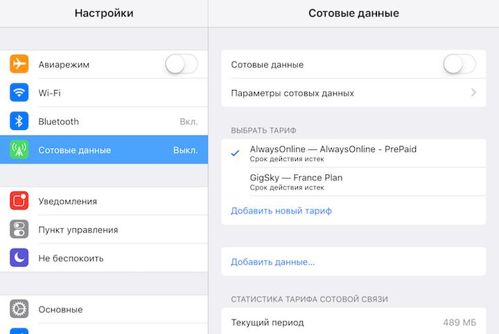 Интерфейс настроек AppleSIM