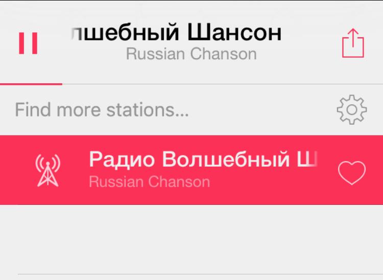 Radium Шансон на iPhone