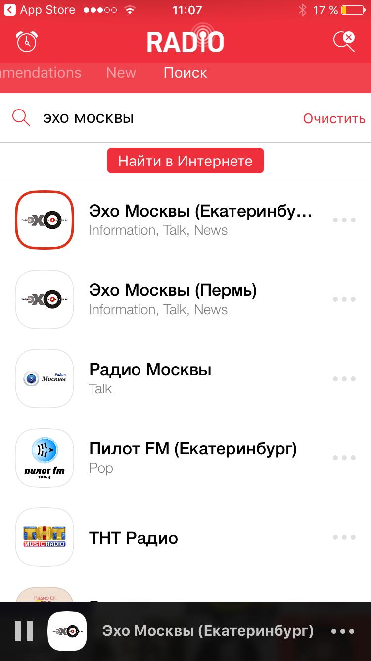 Radio FM Эхо москвы скриншот
