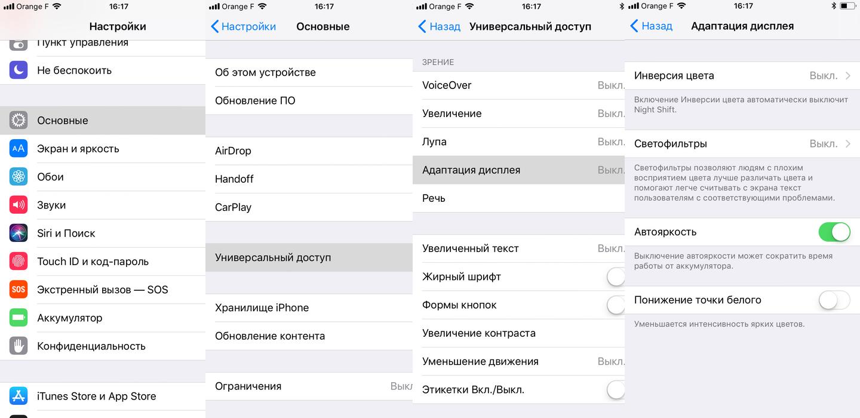 Скриншоты выключения автояркости в iOS 11 на iPhone 6s