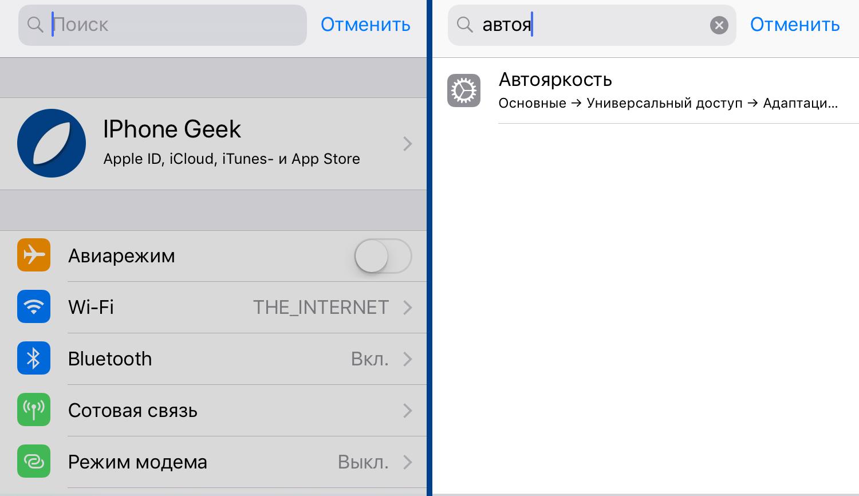 Поиск автояркости в настройках iOS 11 на iPhone 6s