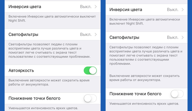 Так выглядит не работающий датчик освещения в настройках адаптации дисплея iOS 11. Слева работающий, справа - нет