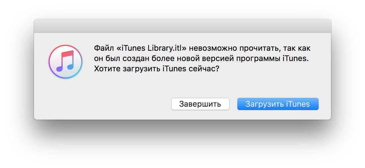 Ошибка файл iTunes Library.itl невозможно прочитать, так как он был создан более новой версией программы iTunes. Хотите загрузить iTunes сейчас?