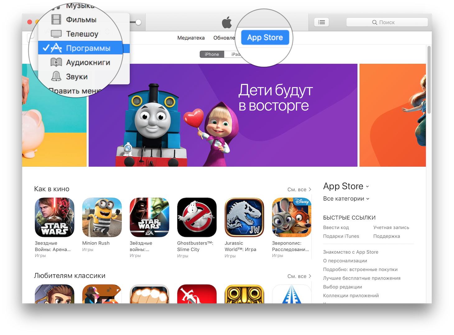 iTunes 12.6.3 для бизнеса пункт меню Программы и вкладка App Store