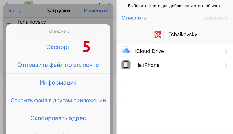 Экспортировать файл в Файлы с помощью iCab Mobile